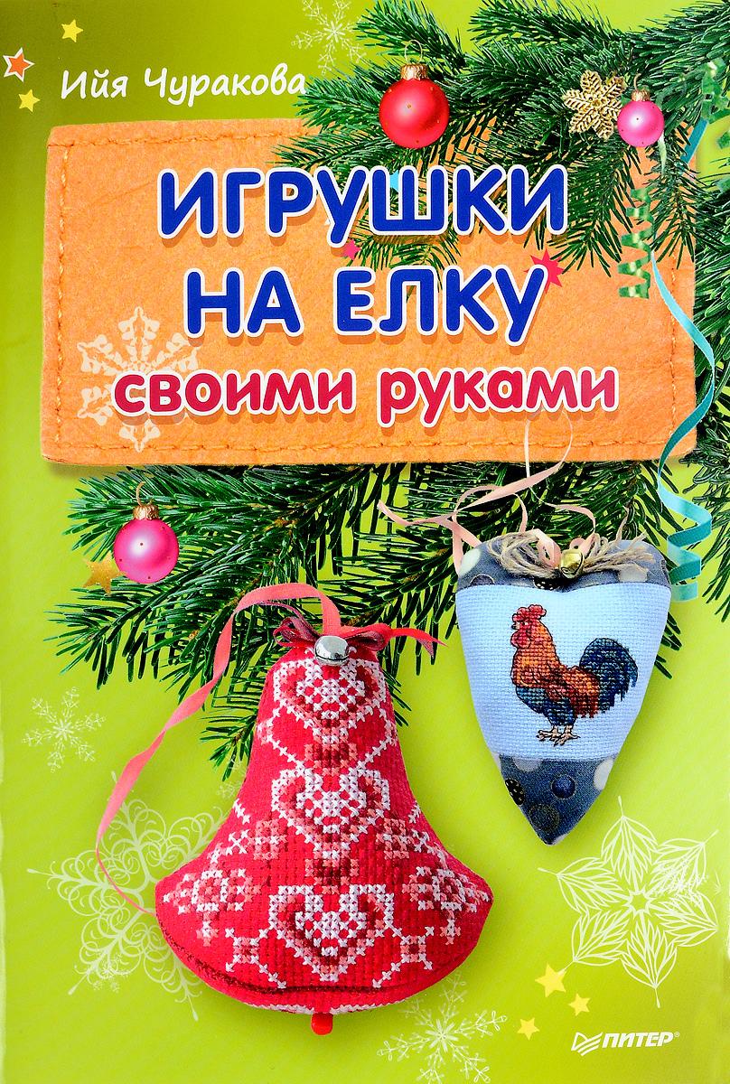 Ийя Чуракова Игрушки на елку своими руками чуракова ийя игрушки на елку своими руками