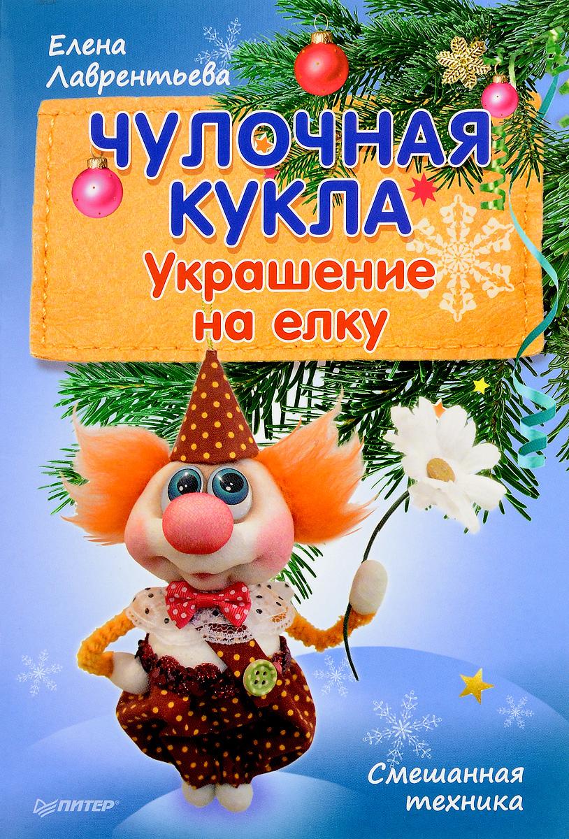 цена Елена Лаврентьева Чулочная кукла. Украшение на елку онлайн в 2017 году