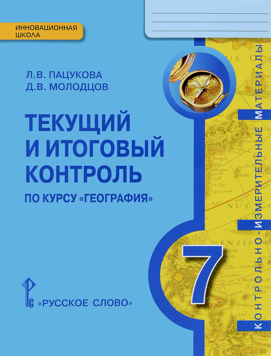 цены Л. В. Пацукова, Д. В. Молодцов География. 7 класс. Текущий и итоговый контроль. Контрольно-измерительные материалы