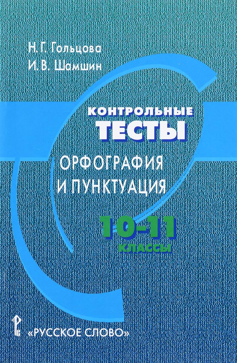 Н. Г. Гольцова, И. В. Шамшин Орфография и пунктуация. 10-11 классы. Контрольные тесты все цены