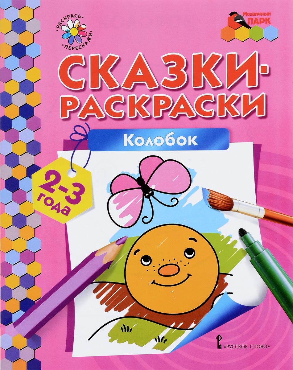 Колобок. Раскраска для детей 2-3 лет первые раскраски животные 1 3 года