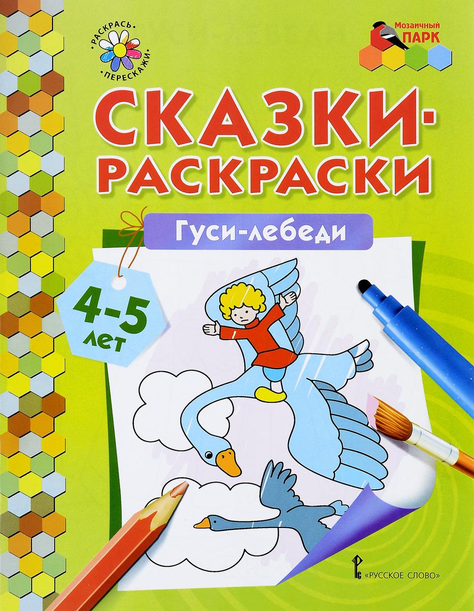 гуси лебеди раскраска для детей 4 5 лет