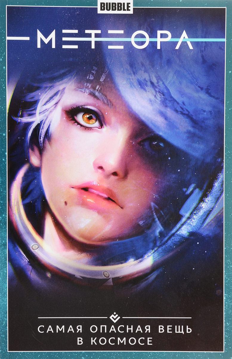 Артем Габрелянов Метеора. Том 1. Самая опасная вещь в космосе котков р еронин е ред метеора том 1 самая опасная вещь в космосе