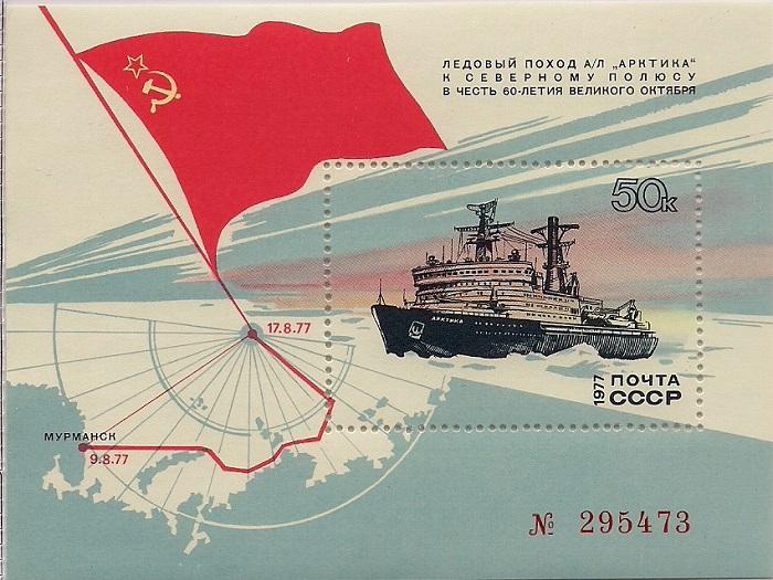 1977. Ледокол Арктика. № 4745. Блок видео фильм ледокол