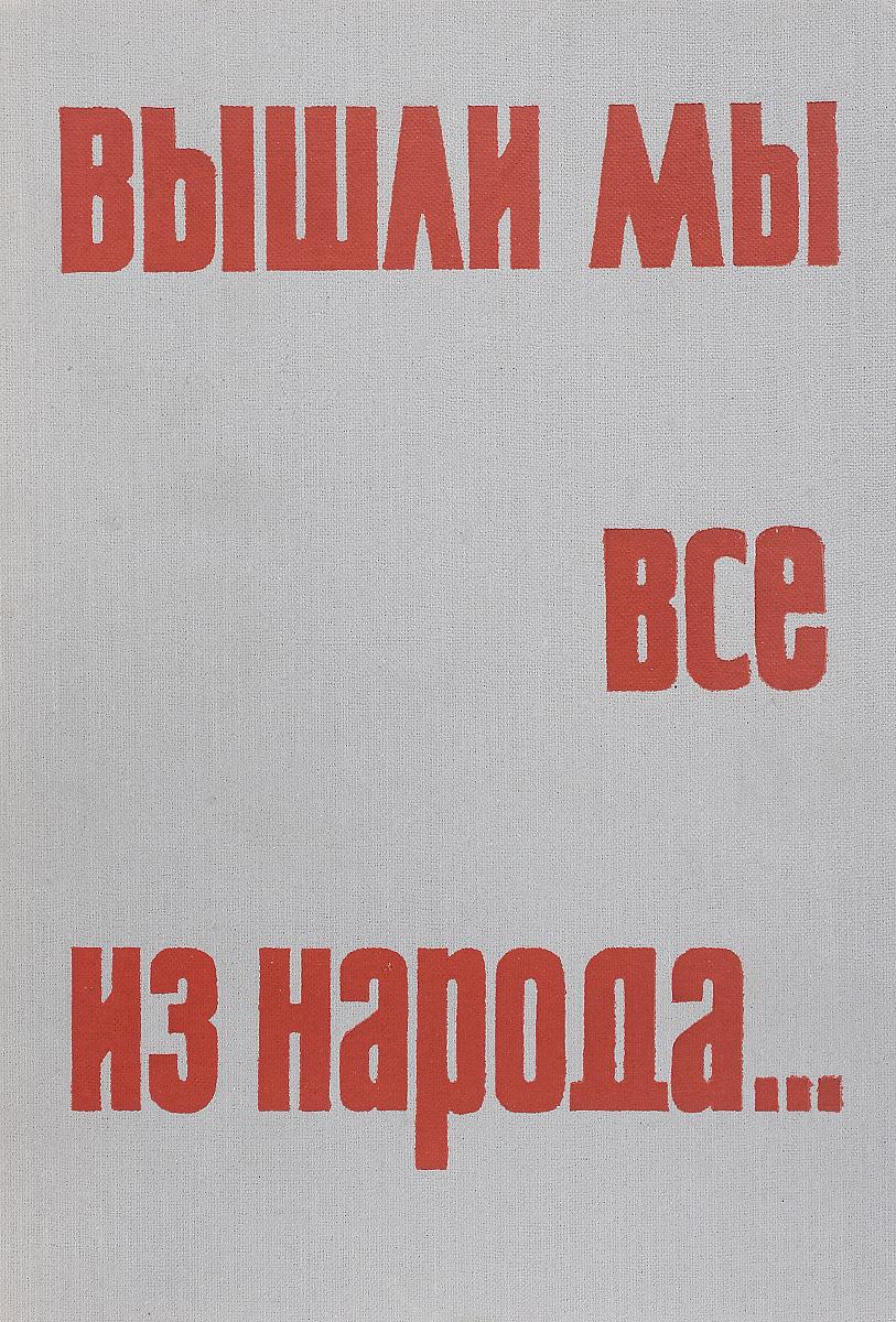 В. Беляков Вышли мы все из народа…
