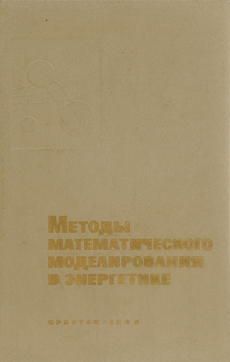 Методы математического моделирования в энергетике. Тематический сборник работ