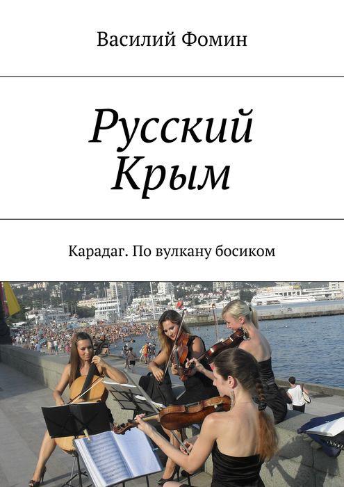 Русский Крым. Карадаг. По вулкану босиком