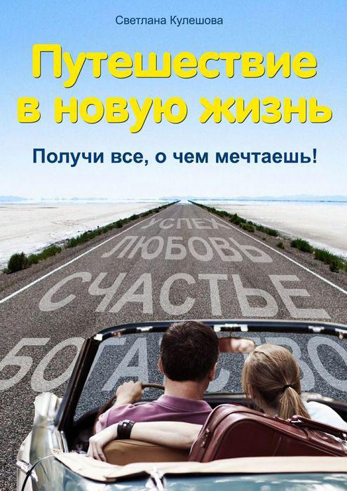 Кулешова Светлана Путешествие в новую жизнь
