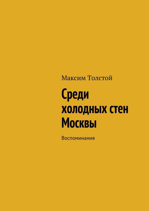 Толстой Максим Алексеевич Среди холодных стен Москвы