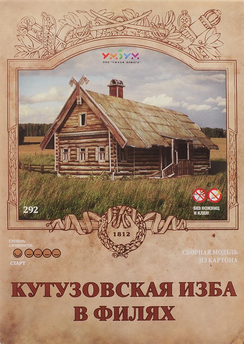 купить УмБум 3D Пазл Кутузовская изба в Филях по цене 296 рублей