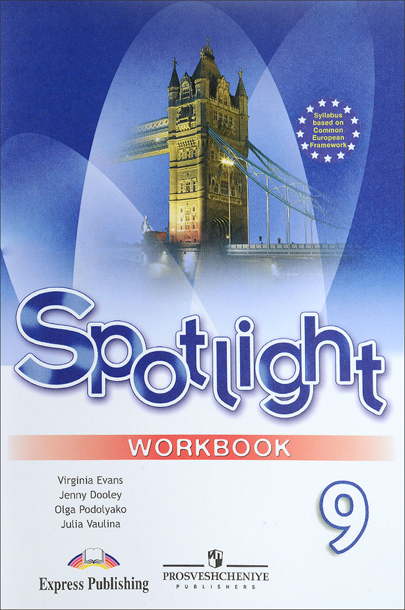 Virginia Evans, Jenny Dooley, Olga Podolyako, Julia Vaulina Spotlight 9: Workbook / Английский язык. 9 класс. Рабочая тетрадь