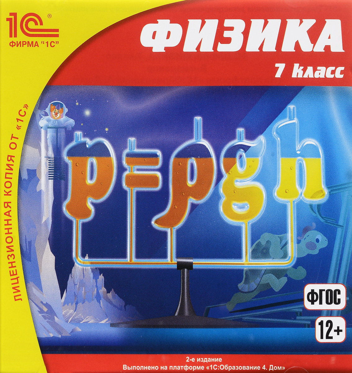 1С:Школа. Физика. 7 класс (ФГОС)