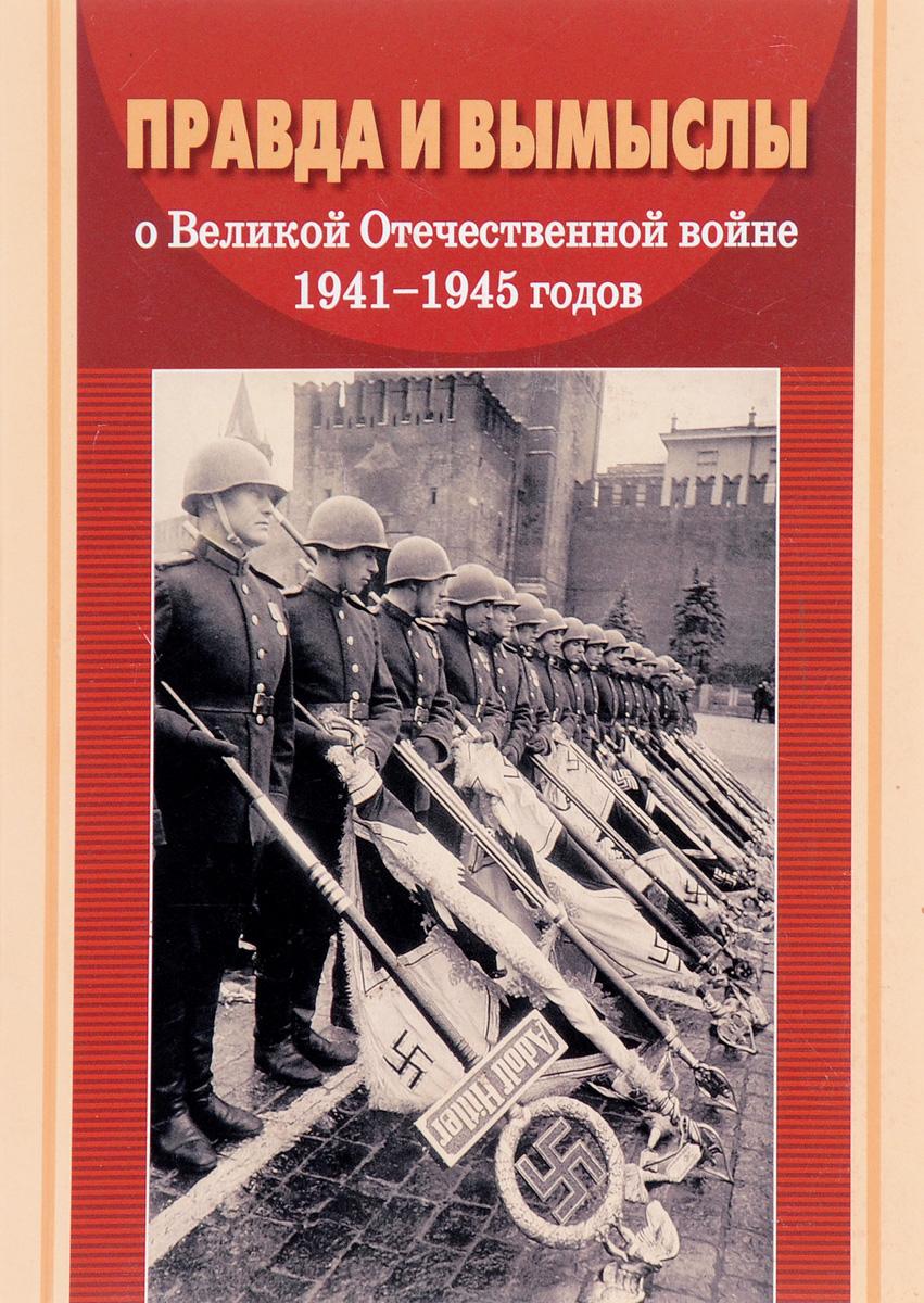 Правда и вымыслы о Великой Отечественной войне. 1941-1945 годов сергей виватенко ленинградская блокада правда ивымыслы