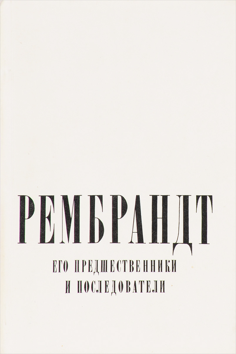 Рембрандт. Его предшественники и последователи цены онлайн