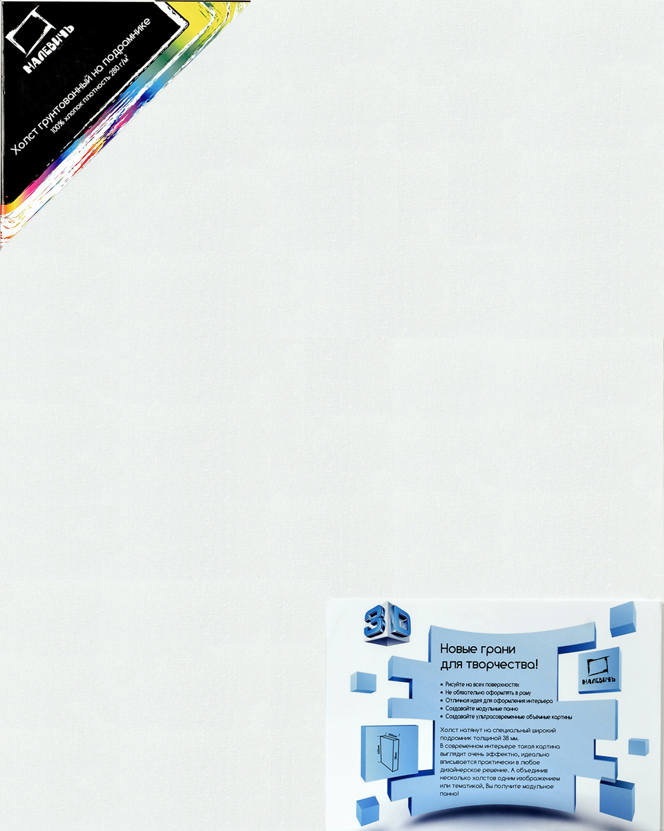 Малевичъ Холст на подрамнике 3D 20 х 30 х 3,8 см 280 г/м2
