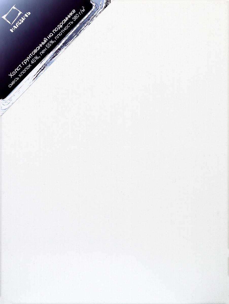 Малевичъ Холст на подрамнике 380 г/м2 (40х50 см)