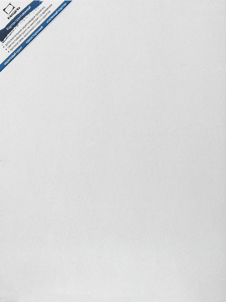 Малевичъ Картон грунтованный односторонний 30 см х 40 см