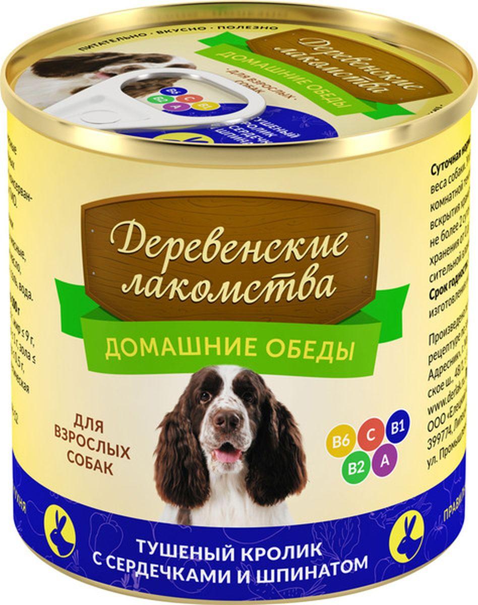 """Консервы для собак Деревенские лакомства """"Домашние обеды"""", тушеный кролик с сердечками и шпинатом, 240 г"""
