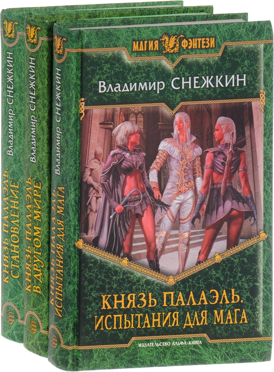 """Снежкин В. Цикл """"Князь Палаэль"""" (комплект из 3 книг)"""