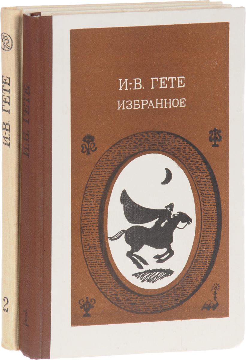 Иоганн Вольфганг Гете Иоганн Вольфганг Гете. Избранное (комплект из 2 книг) иоганн вольфганг гете гете лирика