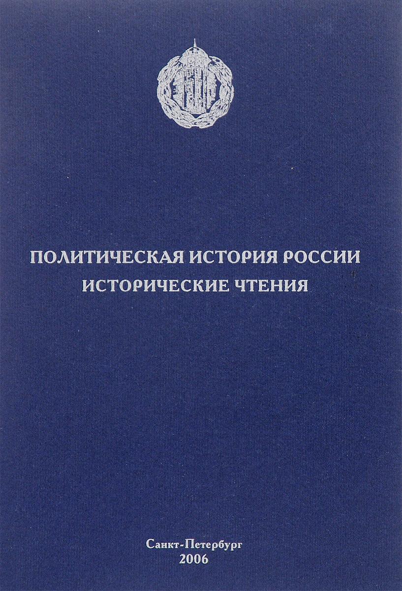 Политическая Россия: прошлое и современность. Исторические чтения. Выпуск III