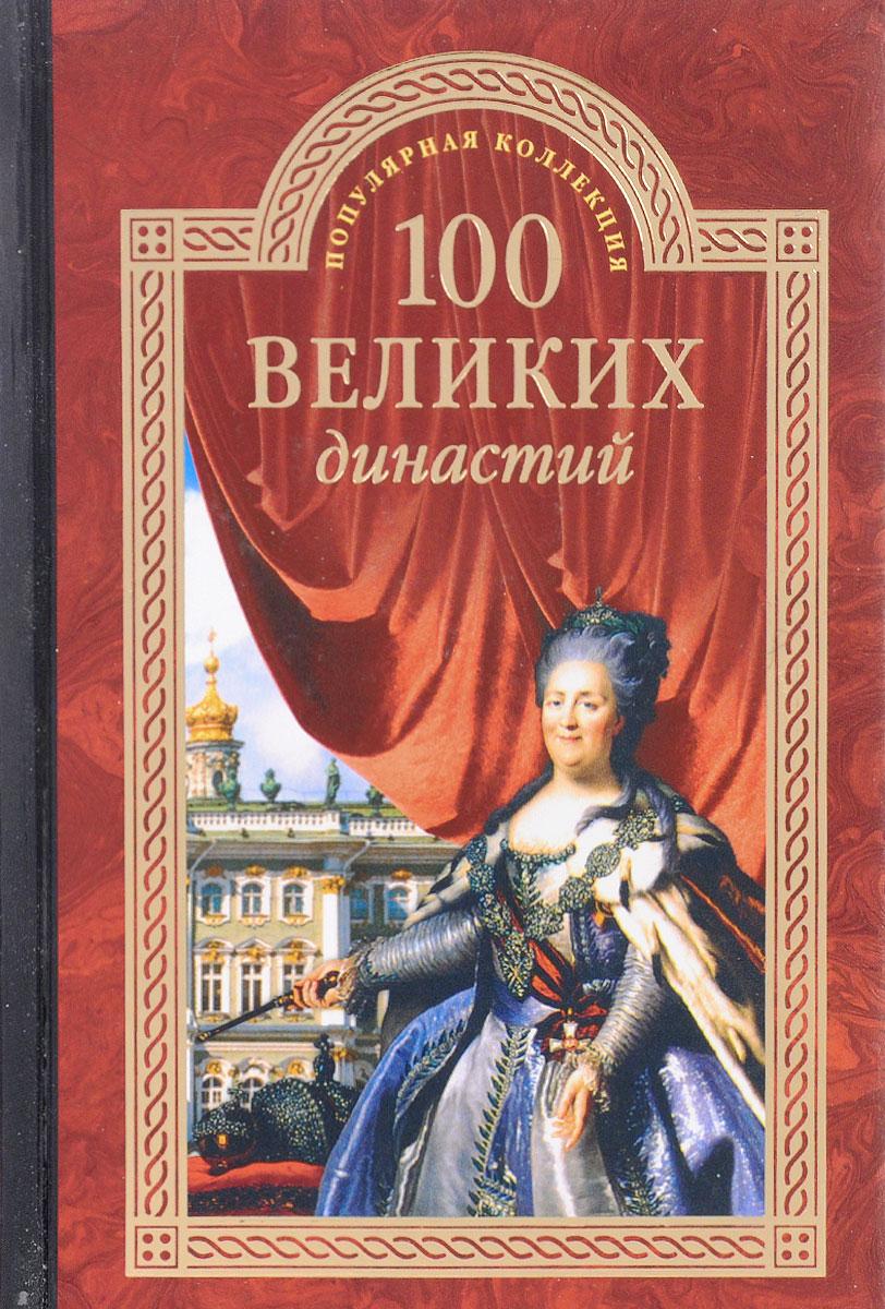 100 великих династий