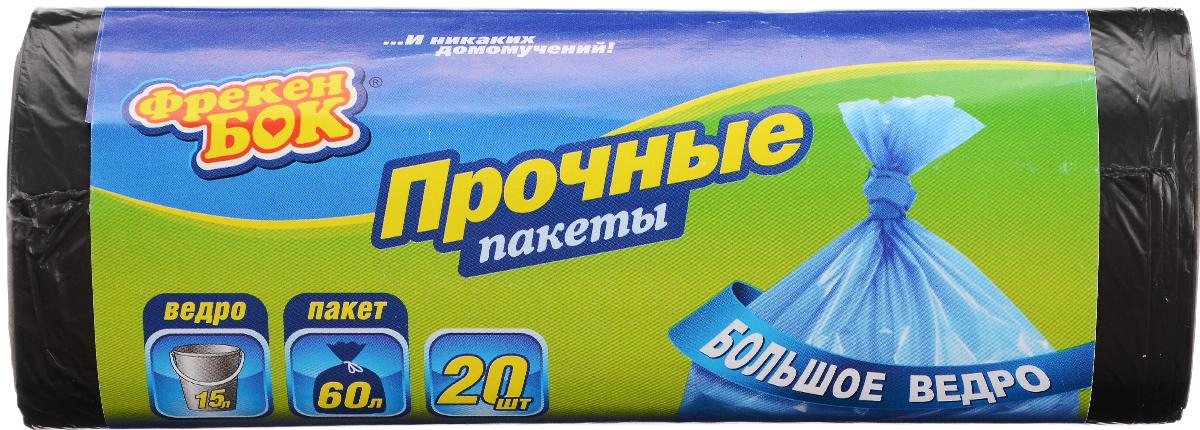 Пакеты для мусора Фрекен Бок, цвет: черный, 60 л, 20 шт пакеты для мусора сверхпрочные фрекен бок 60 л 10 шт 60 х 80 см