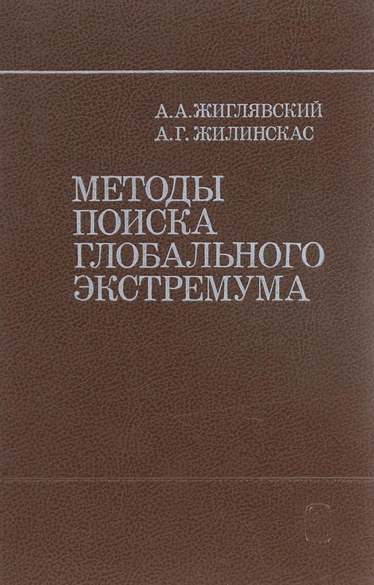 А. А. Жиглявский, А. Г. Жилинскас Методы поиска глобального экстремума