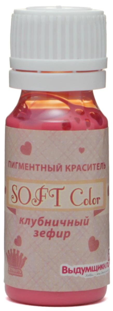 Краситель для рукоделия Выдумщики Soft Color, 15 мл краситель немигрирующий выдумщики pro color цвет цитрусовый 40 г