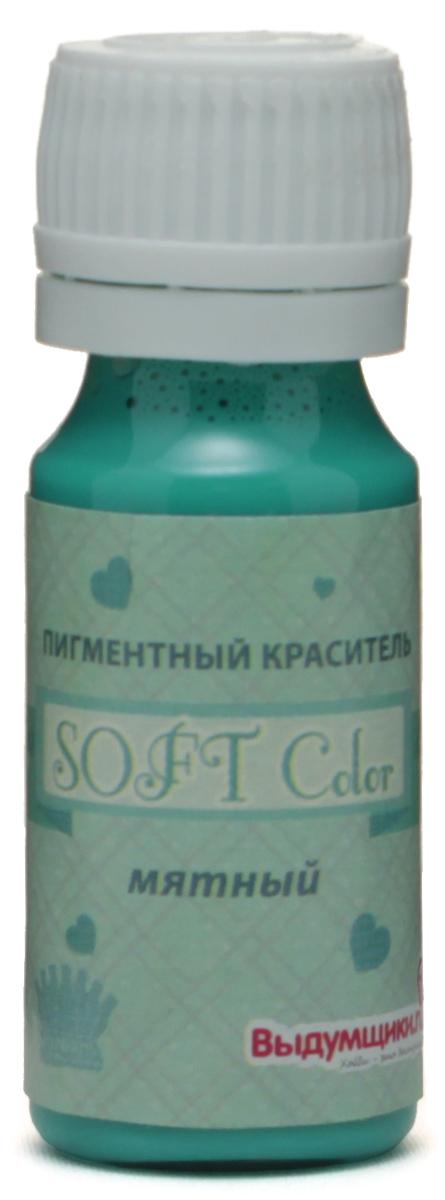 Краситель для рукоделия Выдумщики Soft Color, цвет: мятный, 15 мл краситель немигрирующий выдумщики pro color цвет цитрусовый 40 г