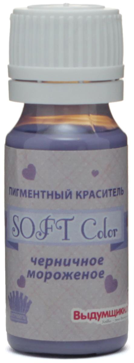 Краситель для рукоделия Выдумщики Soft Color, цвет: черничное мороженое, 15 мл краситель немигрирующий выдумщики pro color цвет цитрусовый 40 г