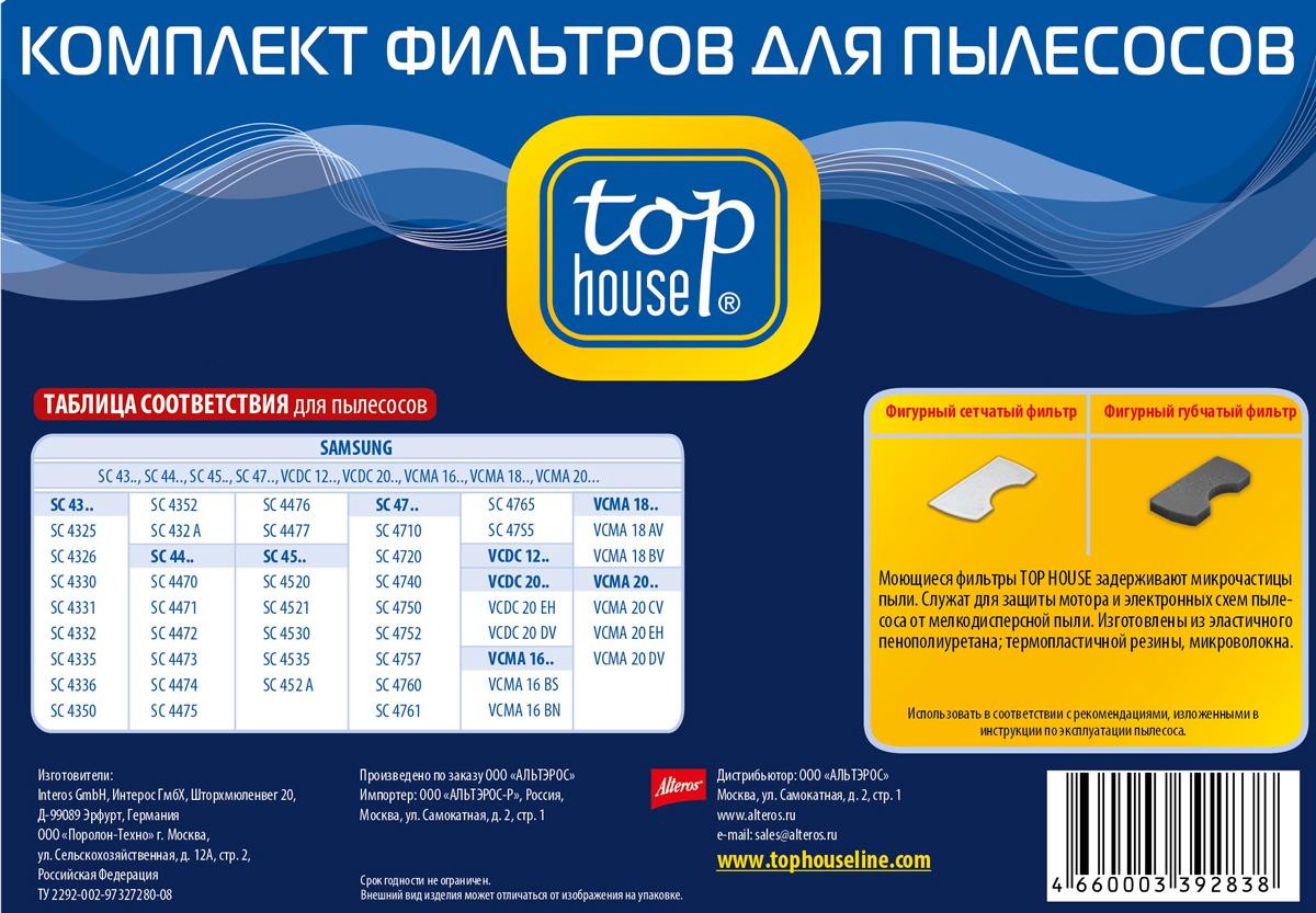 Top House TH 003SMкомплект фильтров для пылесосов Samsung, 2 шт Top House
