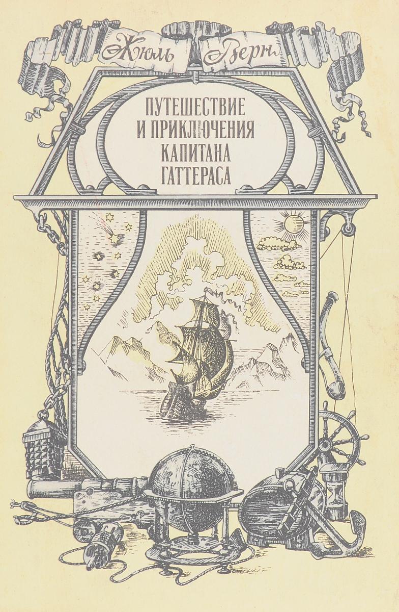 Ж. Г. Верн Путешествия и приключения капитана Гаттераса