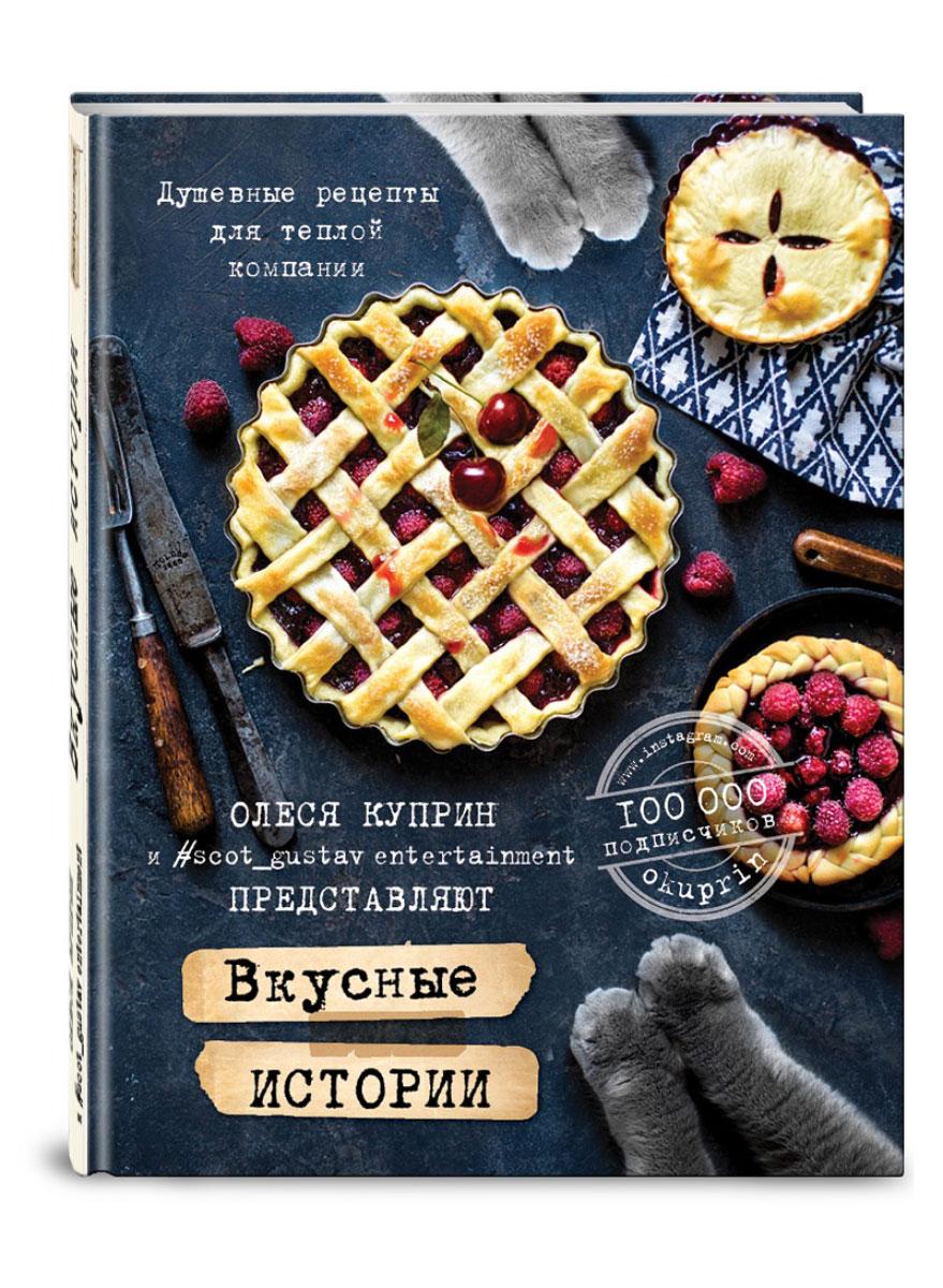 Олеся Куприн Вкусные истории. Душевные рецепты для теплой компании