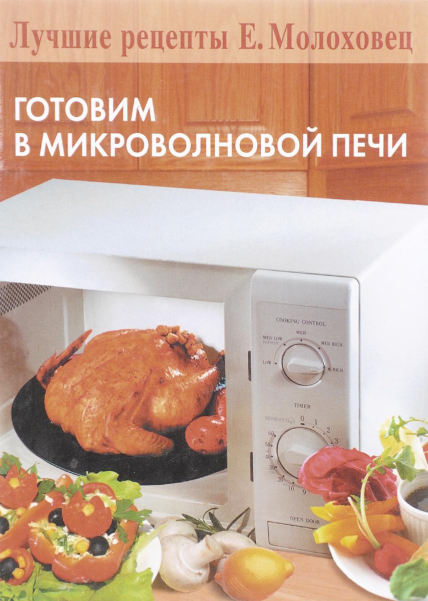 Е. Молоховец Готовим в микроволновой печи мультиварка готовим для мужчин
