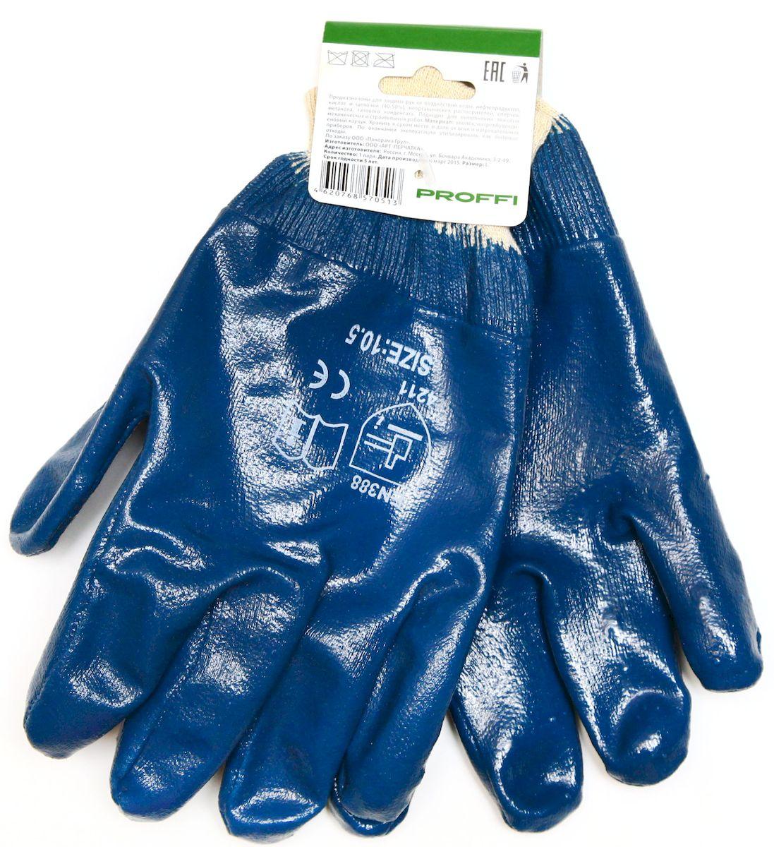 Перчатки трикотажныеProffi, с нитриловым покрытием