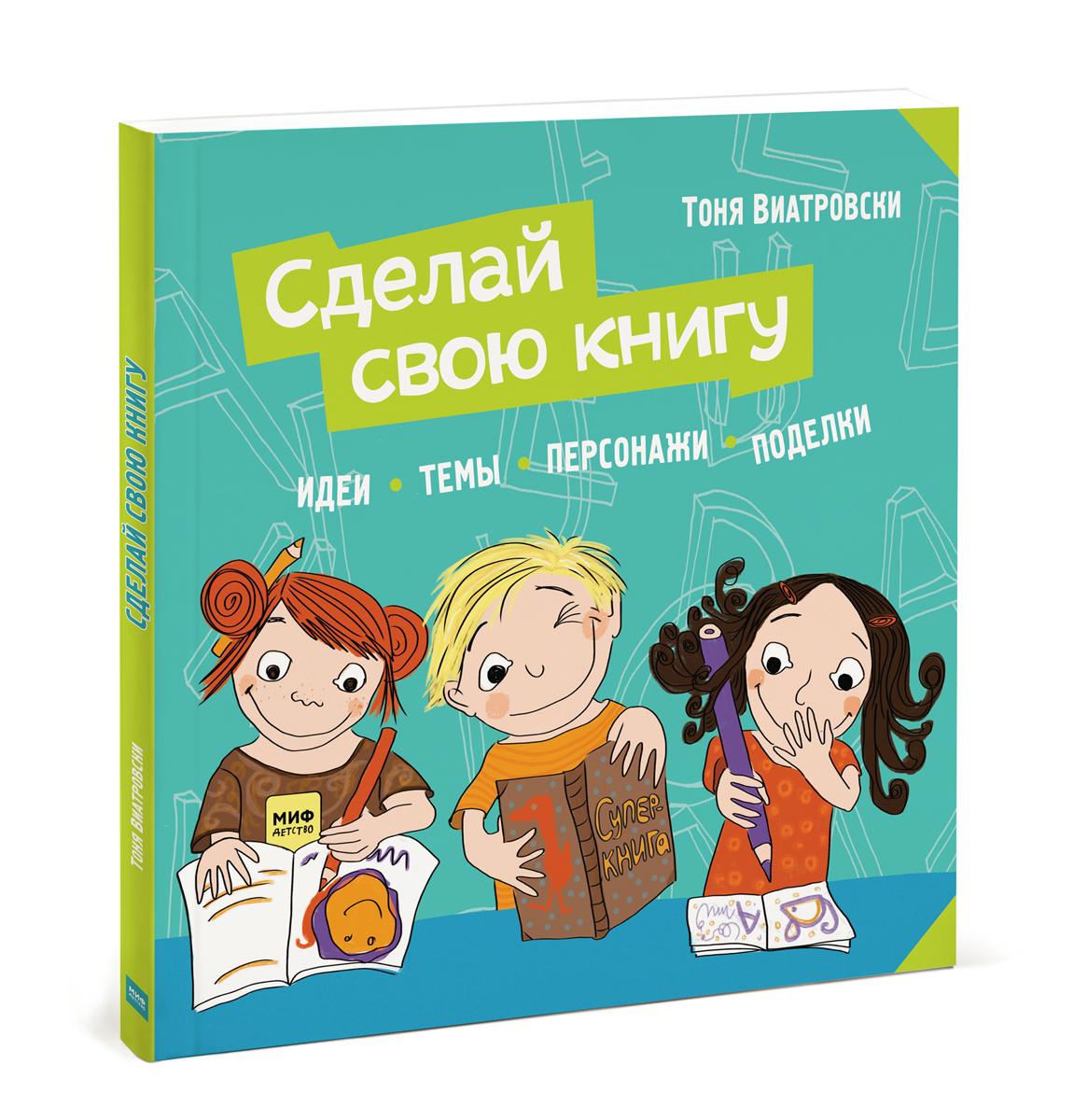 Тоня Виатровски Сделай свою книгу тоня виатровски сделай свою книгу