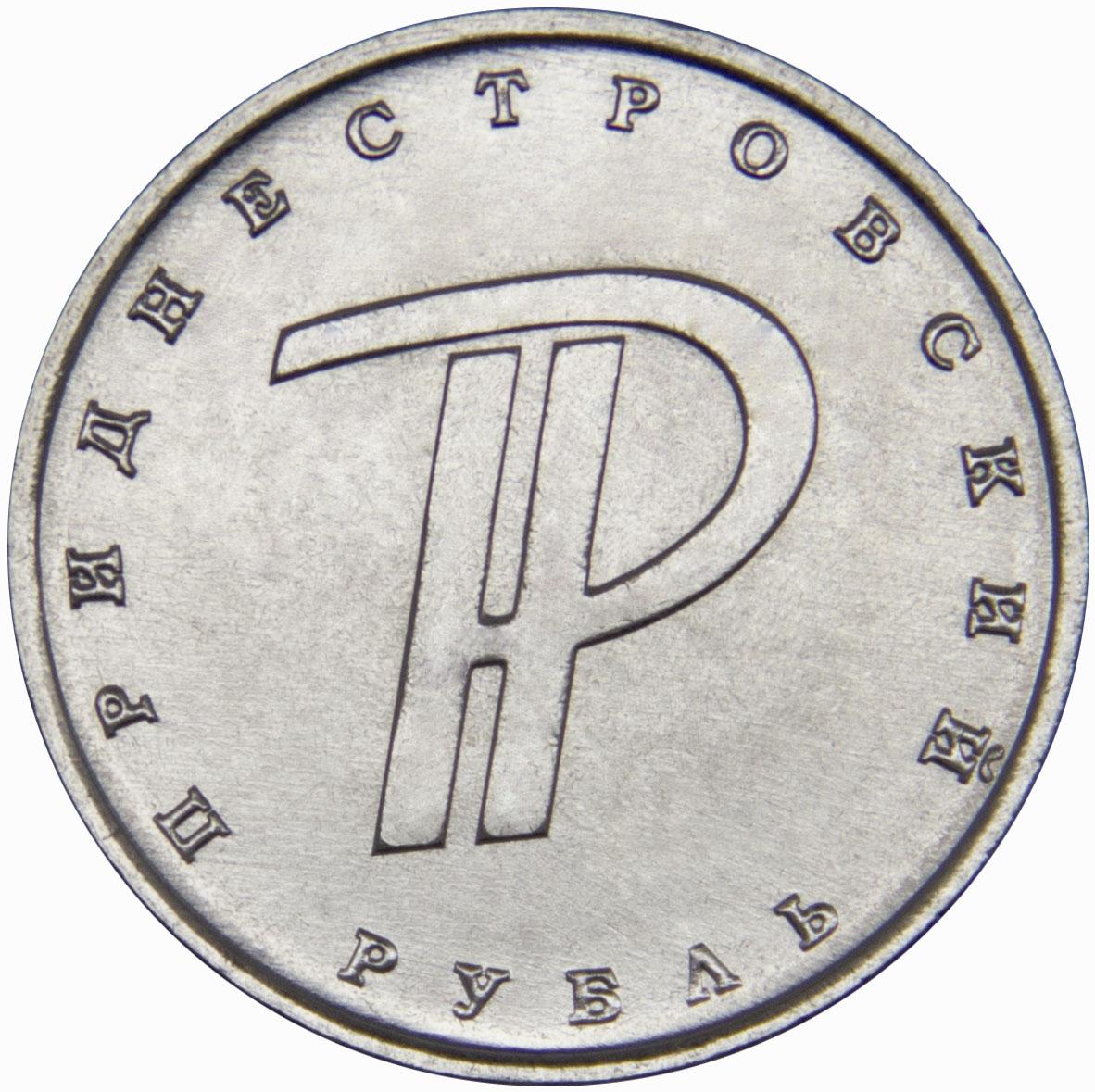 Монета номиналом 1 рубль Графическое изображение рубля. Приднестровская Молдавская Республика, 2015 год купон номиналом 1 рубль приднестровская молдавская республика 1994 год