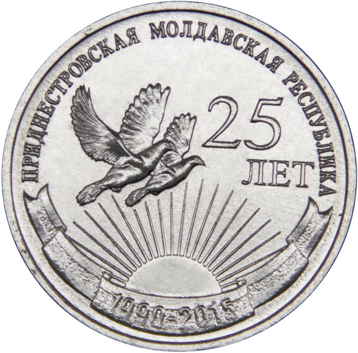 Монета номиналом 1 рубль 25 лет образования Приднестровской Молдавской Республики. Приднестровская Молдавская Республика, 2015 год купон номиналом 1 рубль приднестровская молдавская республика 1994 год