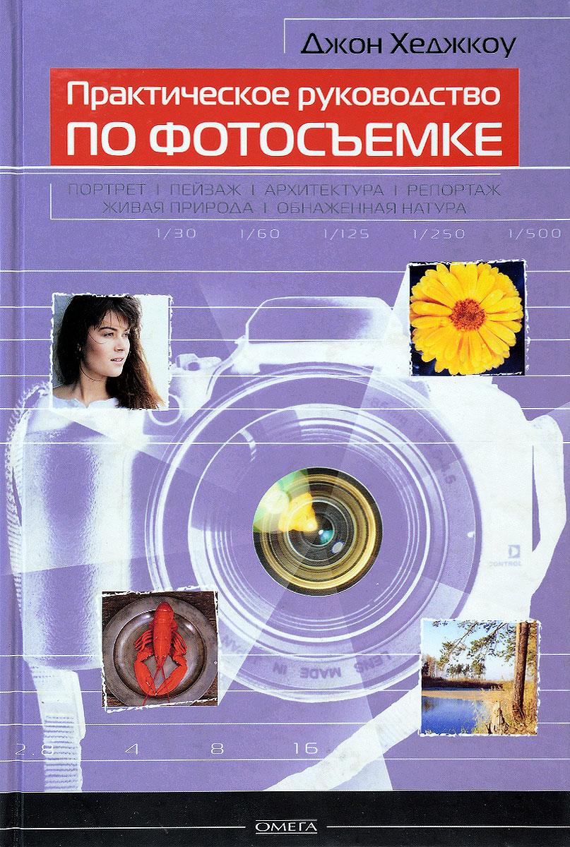 Д. Хеджкоу Практическое руководство по фотосъемке