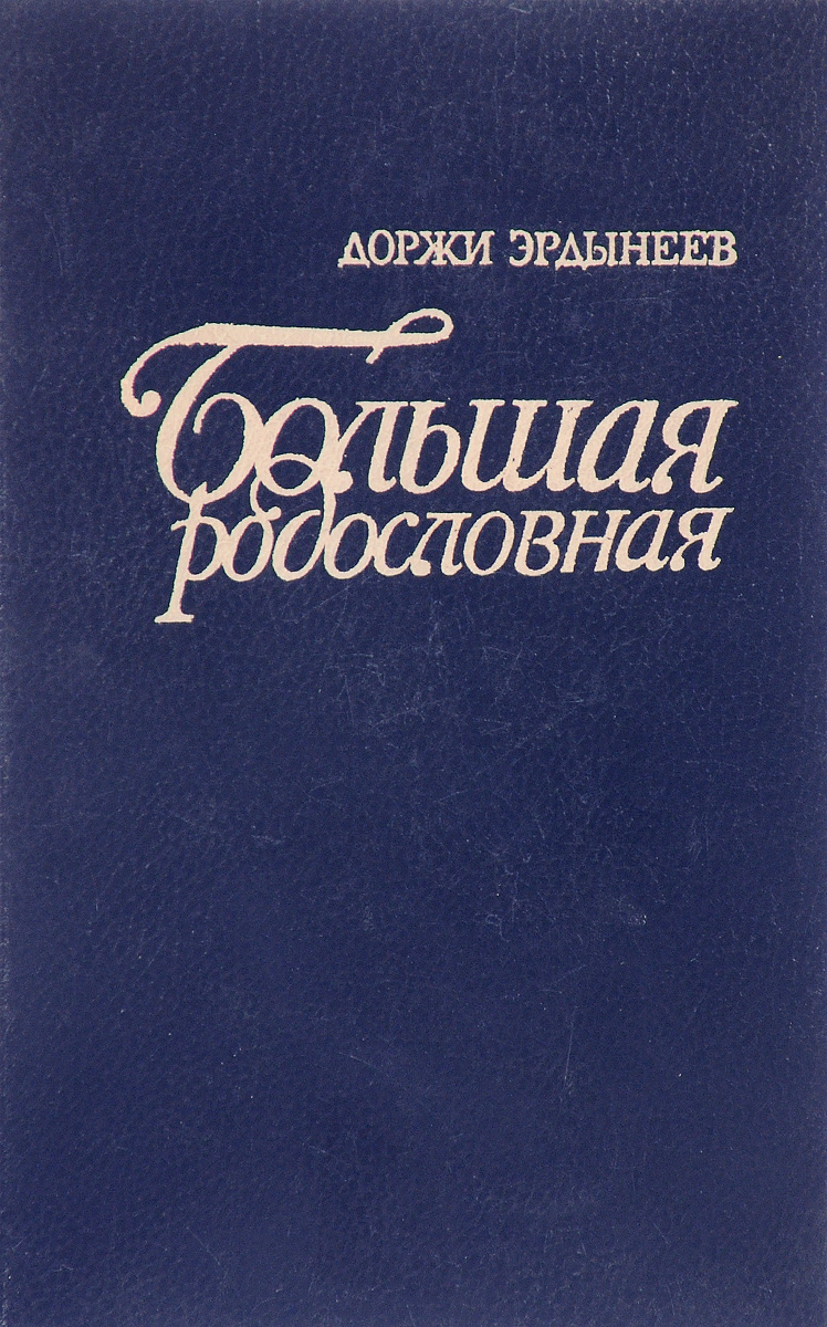 Д.Эрдынеев Большая родословная
