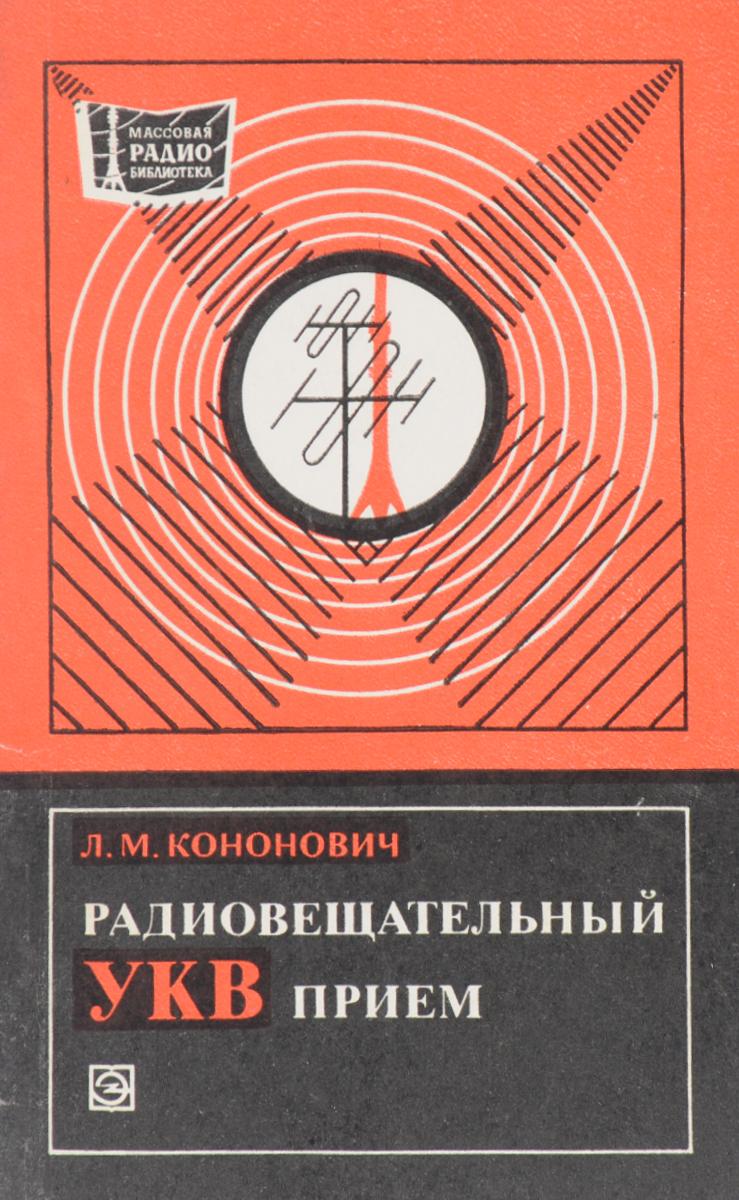 Л. М. Кононович Радиовещательный УКВ прием кононович э мороз в общий курс астрономии
