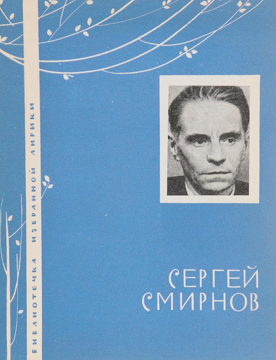 И.Грудев Сергей Смирнов