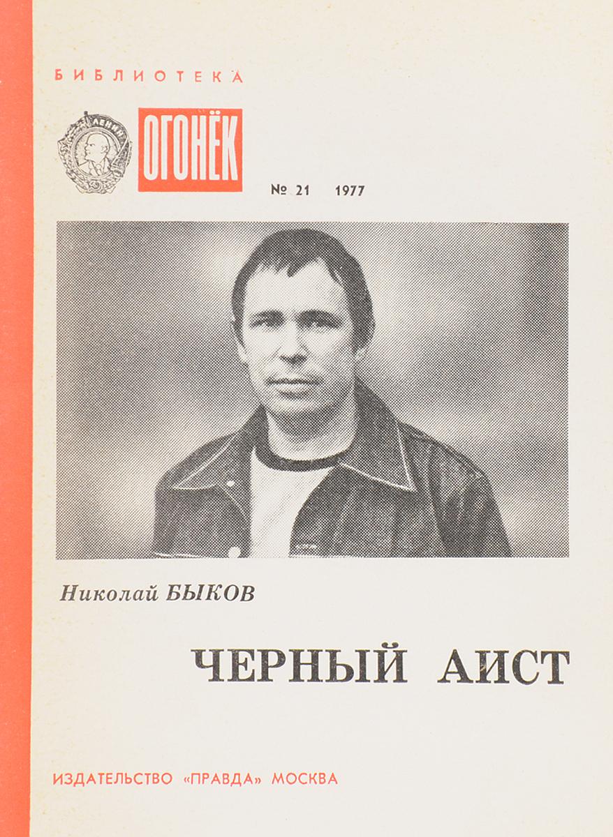 Николай Быков Черный аист