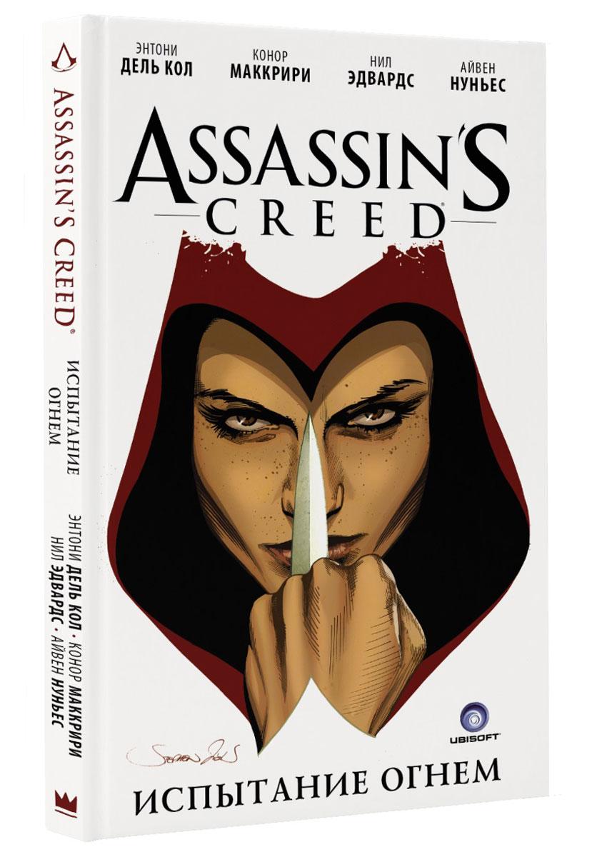 Энтони дель Кол, Конор МакКрири Assassin's Creed. Испытание огнем
