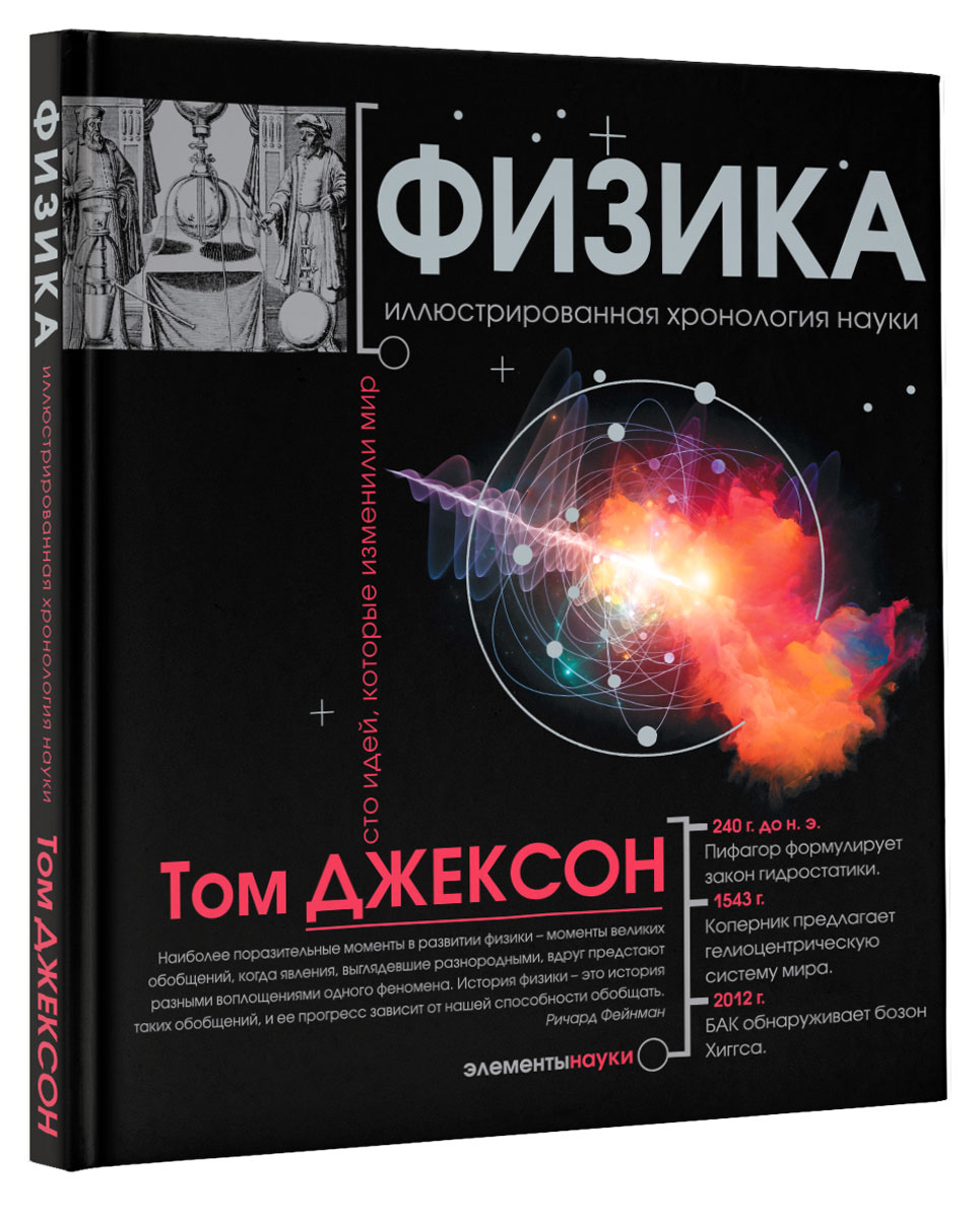 Том Джексон Физика. Иллюстрированная хронология науки. Сто идей, которые изменят мир цена