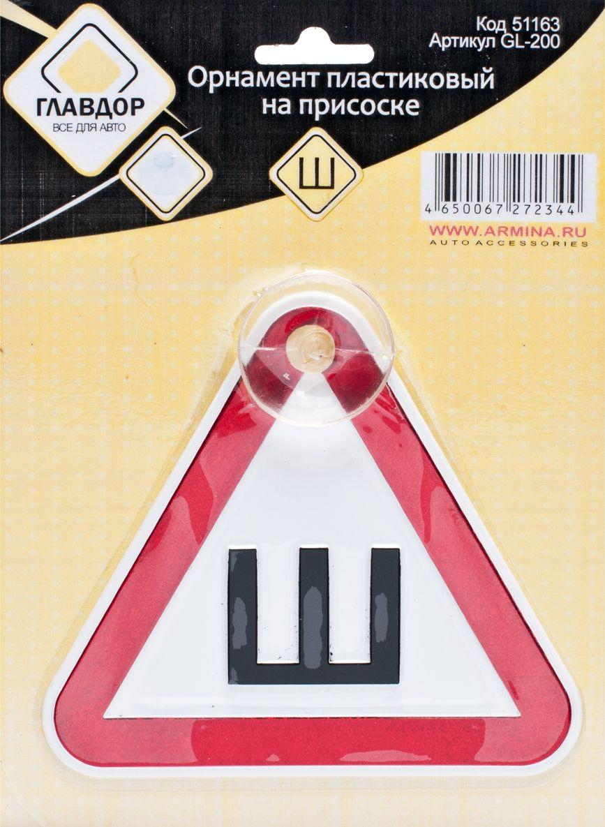 Табличка автомобильная Главдор Ш, на присоске наклейка на авто фолиант табличка продается тпп 6
