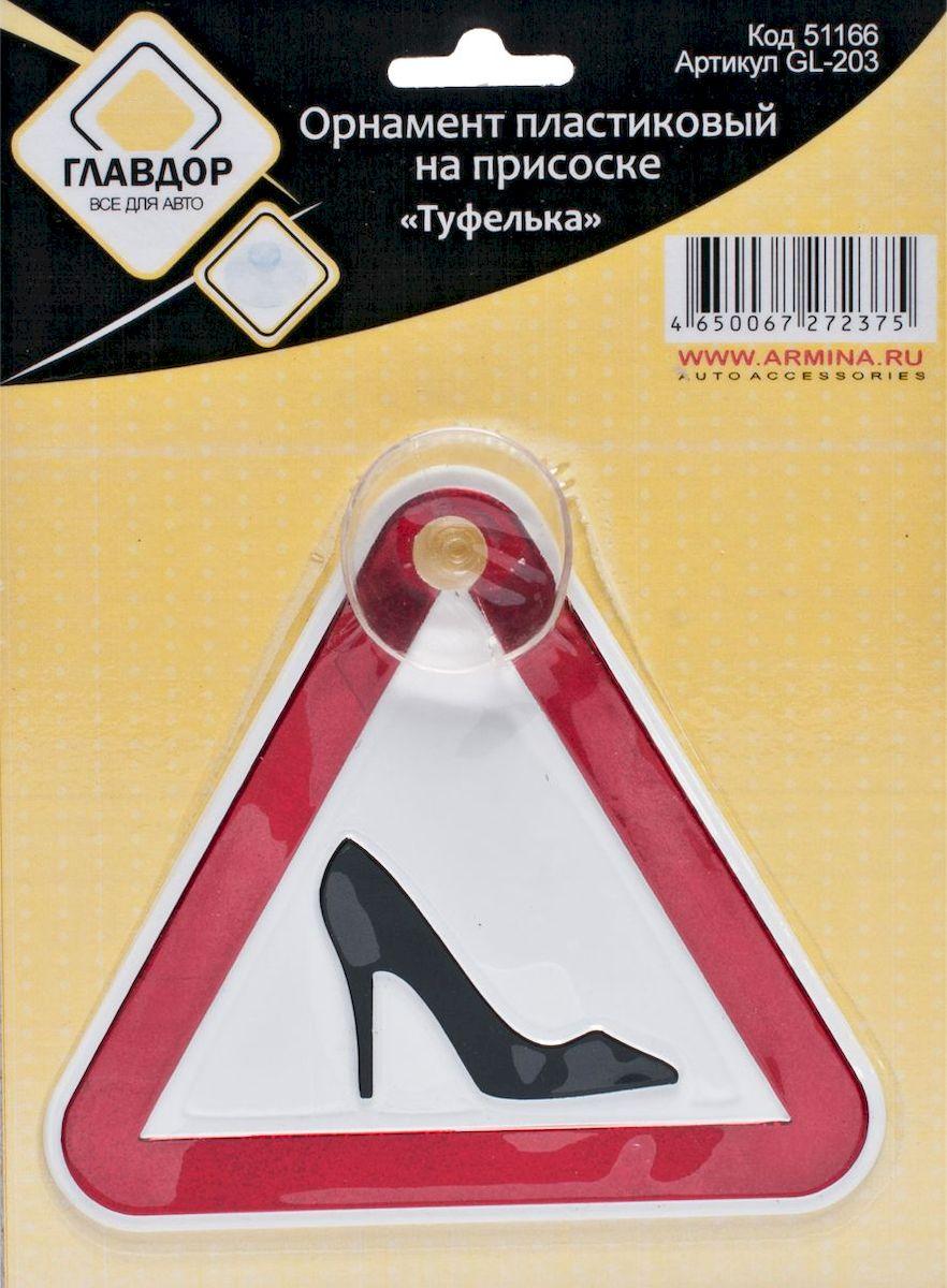 Табличка автомобильная Главдор Туфелька, на присоске цена