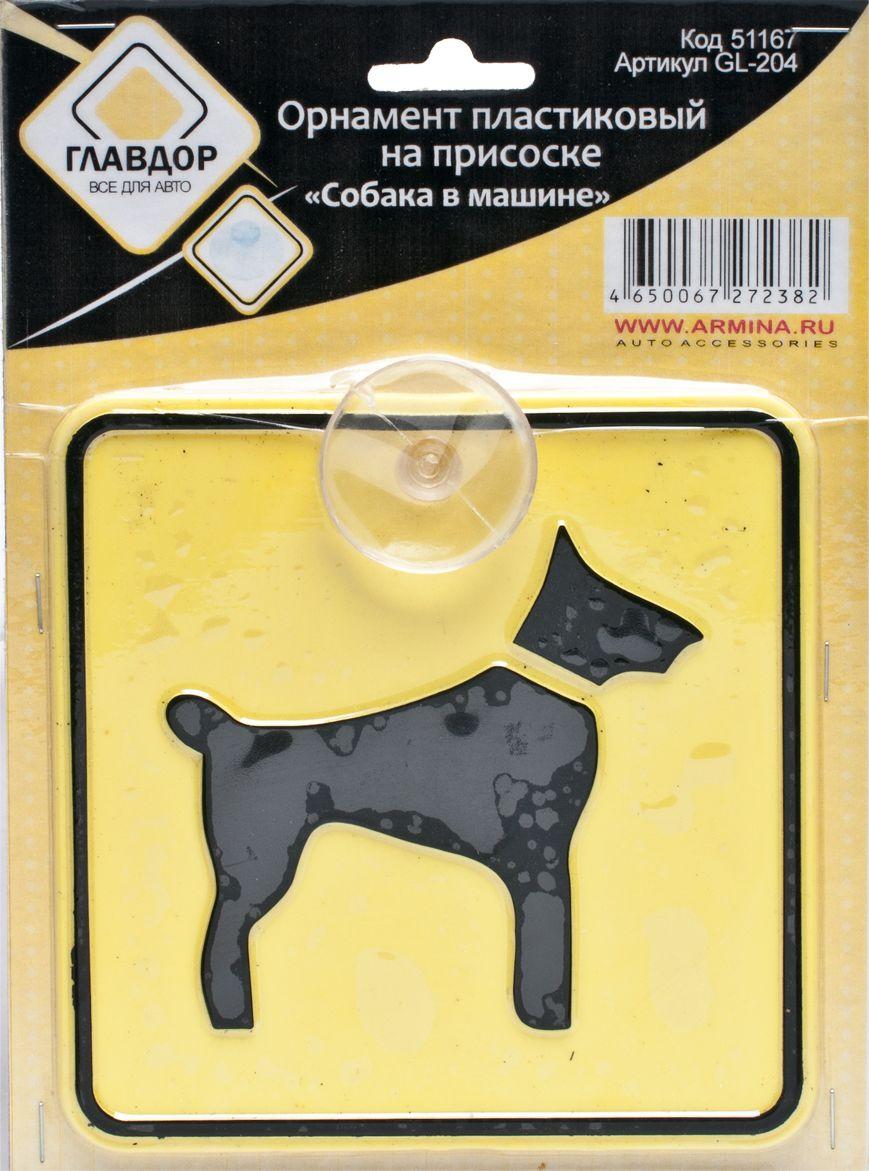 Табличка автомобильная Главдор Собака в машине, на присоске цена