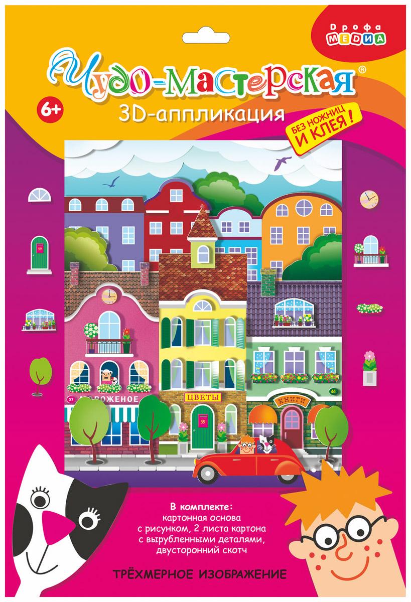 Дрофа-Медиа 3D-аппликация В городе стоимость